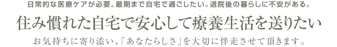2016年4月に豊田市土橋にて訪問看護ステーションを開設 住み慣れた自宅で安心して療養生活を送りたい 医療ケアが必要な家族を自宅で見てあげたい